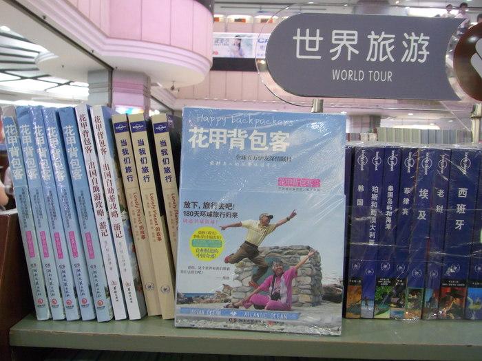 世界一になったのに、なぜビザ緩和が進まないのか~中国の不満とその言い分(COTTM2013報告 その4)_b0235153_1135092.jpg