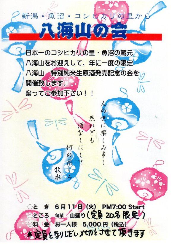 第4回日本酒の会 ポスター_c0253669_1384519.jpg
