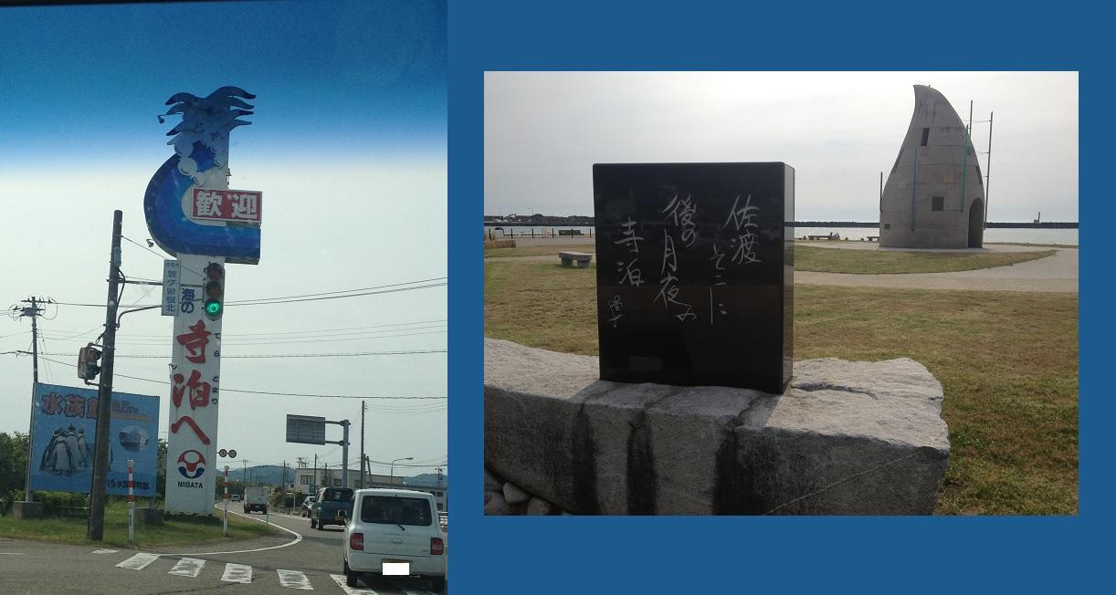 新潟アルバム② と、ご飯食べてまっせ、のなつおさん♪_f0096569_7233273.jpg