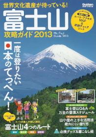 『世界文化遺産が待っている! 富士山攻略ガイド2013』_e0033570_1953636.jpg
