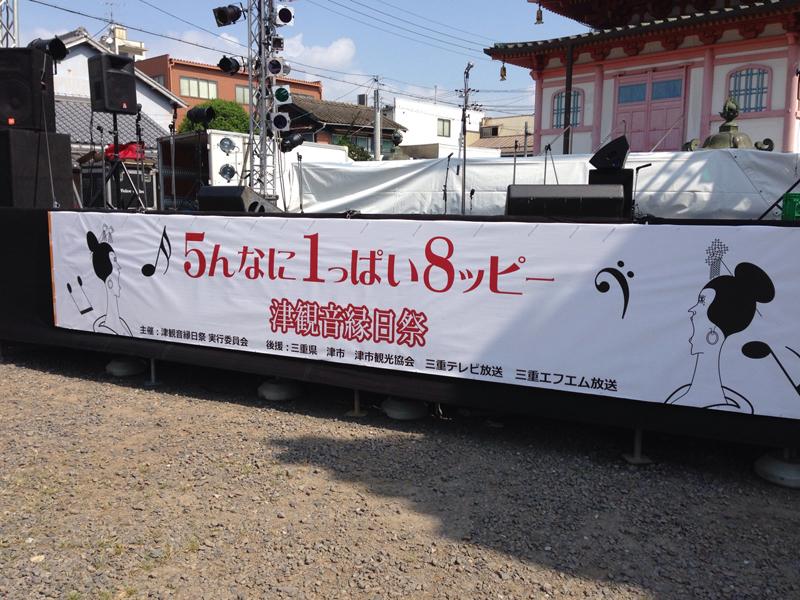 津観音縁日祭に参加させて頂きました。_f0173971_0182724.jpg