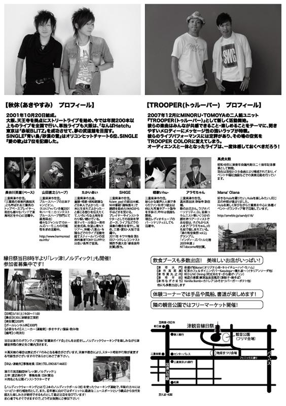 印刷物いろいろ制作(津観音縁日祭用)_f0173971_1341242.jpg