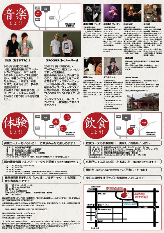 印刷物いろいろ制作(津観音縁日祭用)_f0173971_134346.jpg