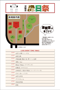 印刷物いろいろ制作(津観音縁日祭用)_f0173971_135883.jpg