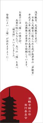 縁日餅(津観音縁日祭用)_f0173971_2141387.jpg