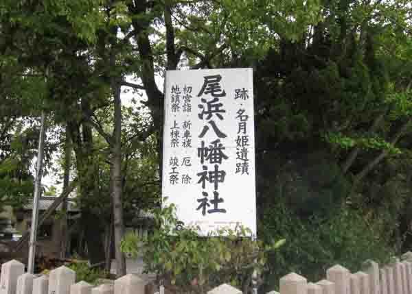 尾浜八幡神社_a0045381_1236779.jpg