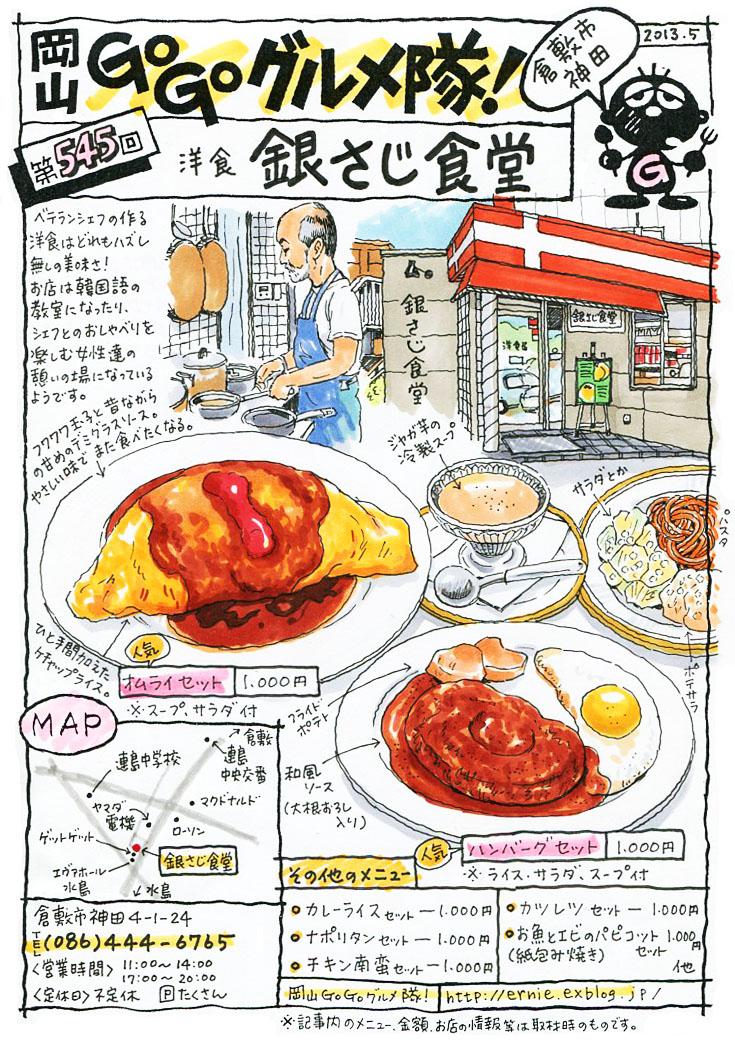 洋食・銀さじ食堂_d0118987_21453564.jpg
