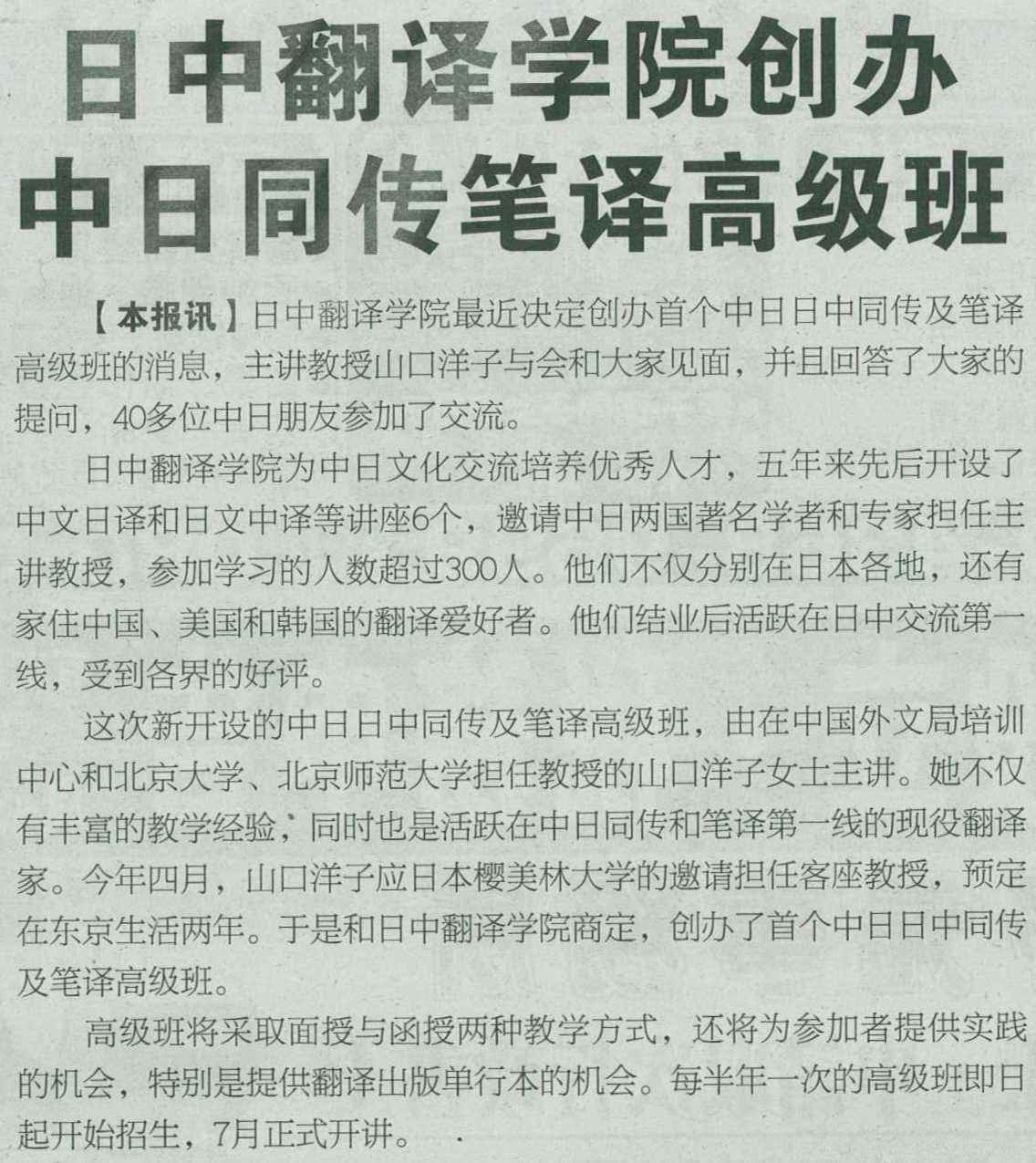 东京华文媒体对@日中翻訳学院 创办中日同传笔译高级班的报道_d0027795_16424126.jpg