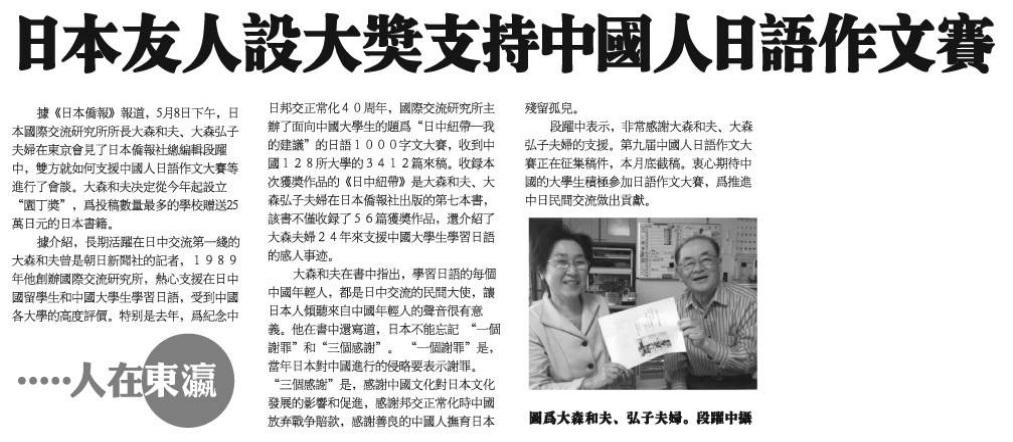 """各界支持中国人日语作文大赛,《阳光导报》发表大森和夫设立""""园丁奖""""报道_d0027795_17391974.jpg"""