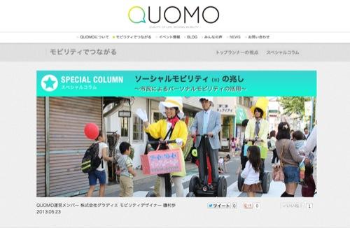 「ソーシャルモビリティの兆し」QUOMOレポート掲載_f0015295_2254297.jpg