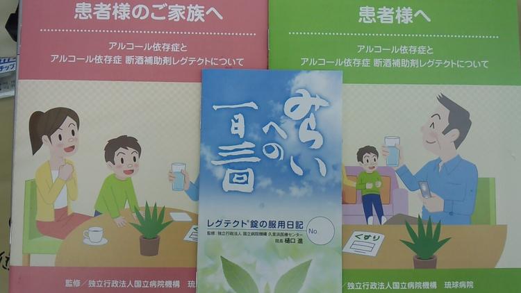 日本新薬さま レグテクト錠333mg アカンプロサートカルシウム錠_d0092901_20545823.jpg