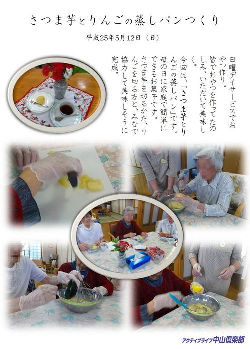 母の日イベント<アクティブライフ中山倶楽部>_c0107602_14273945.jpg