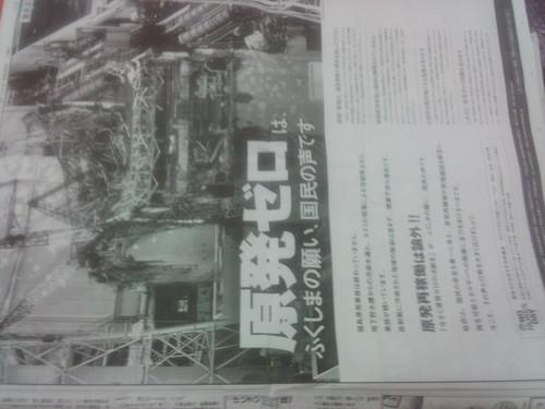 原発ゼロ…朝日新聞…意見広告_e0246120_20181067.jpg