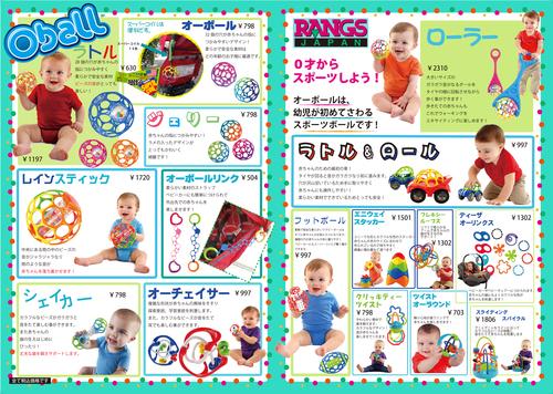 オーボールは赤ちゃんが初めて触るスポーツトイ_d0148223_18393291.jpg