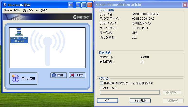 自動導入モータードライブ ワイヤレスアダプタ BlueTooth_c0061727_2221419.jpg