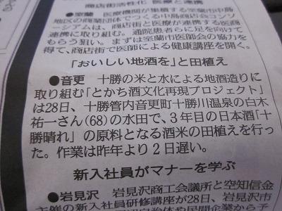 『十勝晴れ』今年も田植え始まる!とかち酒文化再現プロジェクト_c0134029_16133486.jpg
