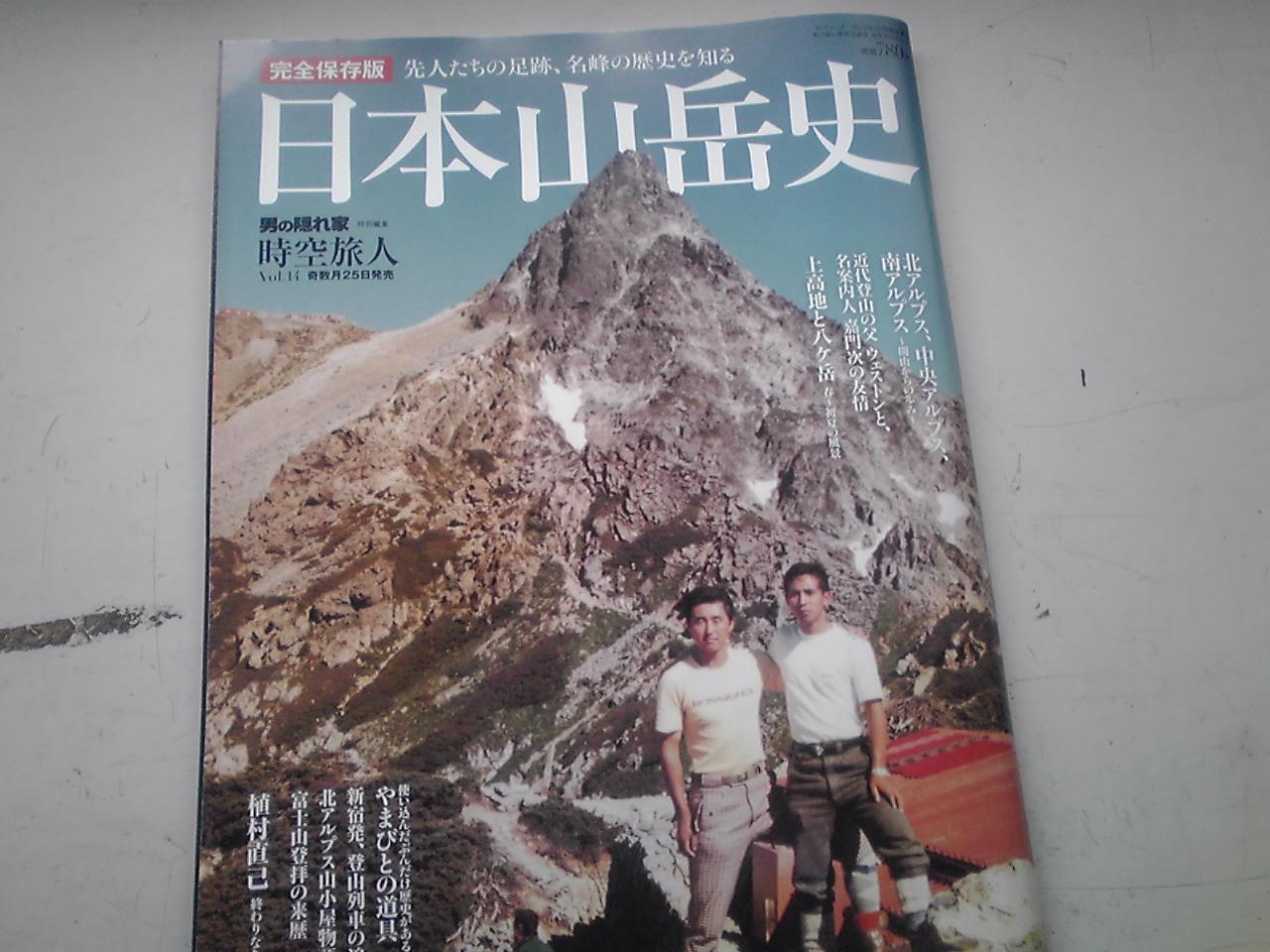 男の隠れ家 特別編集 時空旅人 vol.14「日本山岳史」_e0155231_11453526.jpg