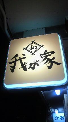 横浜で〜(^-^)/_d0051146_10593190.jpg