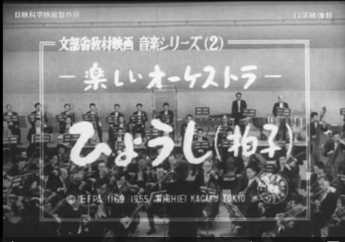 本日の配信映画は「楽しいオーケストラ ひょうし」_b0115553_184247100.png