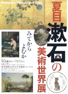 『夏目漱石の美術世界展』_e0033570_21304169.jpg