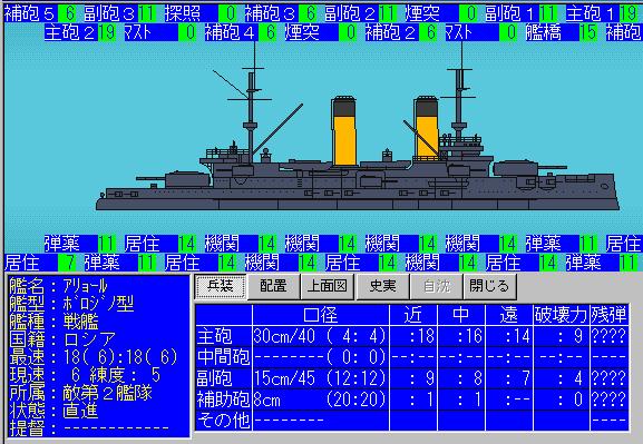 菊と鷲 日露の軍艦名の疑問_f0030574_23542573.png