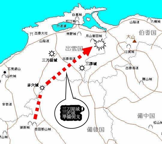 1542 第一次月山富田城之戰_e0040579_1103717.jpg
