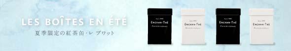 まもなく発売*夏季限定の紅茶缶・レ ブワット_f0038600_14535.jpg