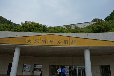 大塚国際美術館(鳴門市)_a0152501_1061823.jpg