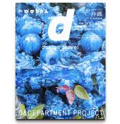 D&DEPARTMENT  PROJECTとのこと_e0200305_9301376.jpg