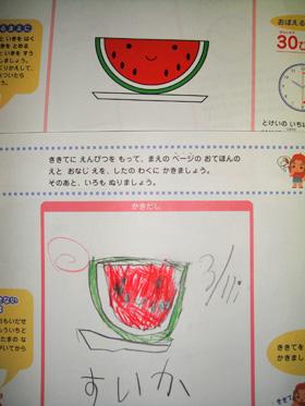 げんちゃんの右脳的学習方法~七田眞先生の右脳の本~_a0184225_256302.jpg