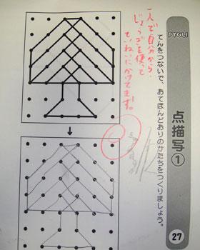 げんちゃんの右脳的学習方法~七田眞先生の右脳の本~_a0184225_2572019.jpg