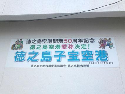 徳之島子宝空港_e0041337_9474349.jpg