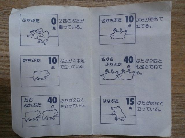 こぶたちゃんのダイスゲーム!_e0118846_18305630.jpg
