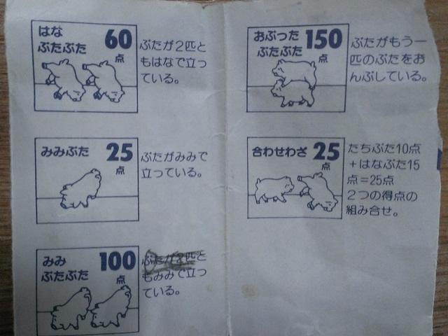 こぶたちゃんのダイスゲーム!_e0118846_1831573.jpg