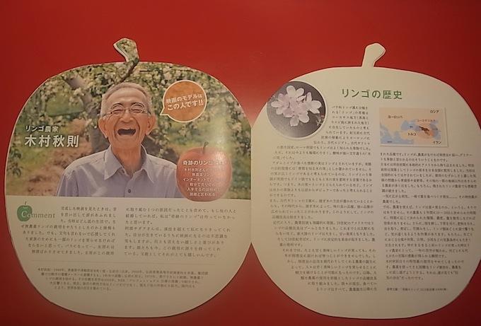 映画になった、奇跡のリンゴ_c0113755_153208.jpg