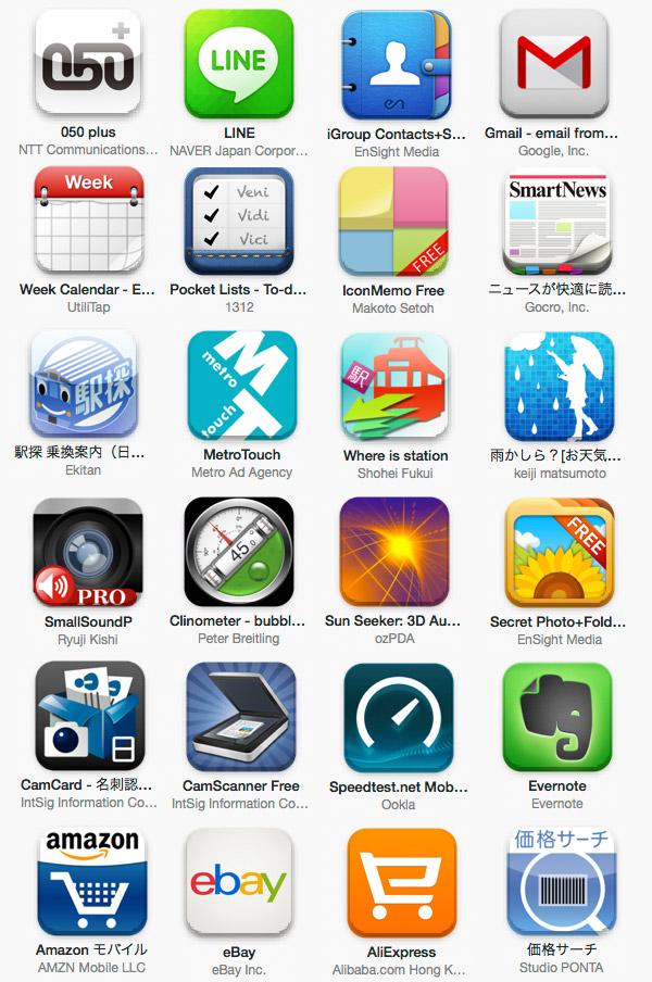 2013/05/31 最近のお気に入りアプリ24種:iPhone5_b0171364_10191642.jpg