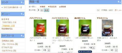 加計呂麻島の手作りジャムはいかが♪_e0028387_22384859.jpg