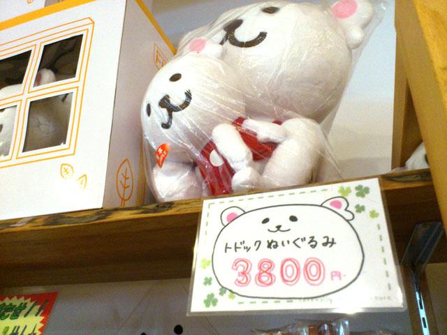 コープさっぽろ トドックぬいぐるみ 円山動物園売店_a0016730_2043189.jpg