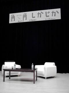 角田光代さん トークショー_e0165137_0412861.jpg