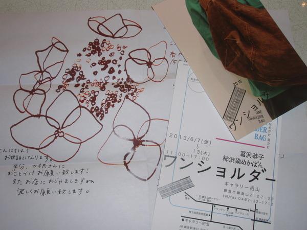 富沢恭子さんからご案内_b0132442_17302871.jpg