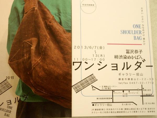 富沢恭子さんからご案内_b0132442_17303996.jpg