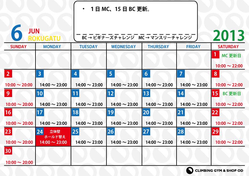 6月営業カレンダー_d0246875_15271350.jpg