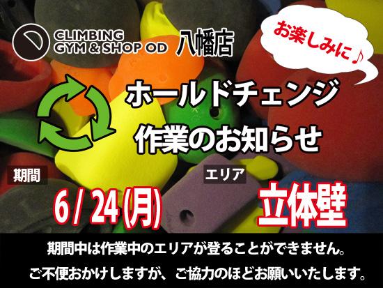 6月営業カレンダー_d0246875_15333866.jpg