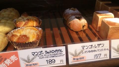 プランタニエールの期間限定マンゴーのパン。_d0182179_16103187.jpg