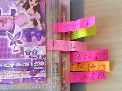 子どものカード収納(長女・小二)_c0293787_1419221.jpg