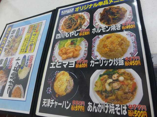 餃子の王将 伊丹緑ケ丘店_c0118393_1165815.jpg