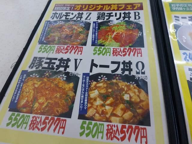 餃子の王将 伊丹緑ケ丘店_c0118393_1171416.jpg