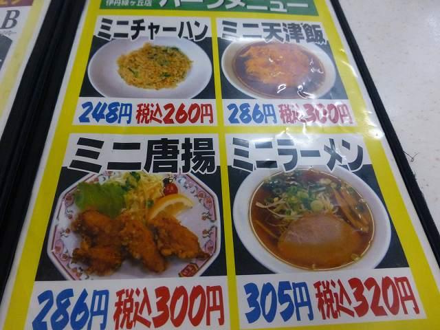 餃子の王将 伊丹緑ケ丘店_c0118393_1172251.jpg