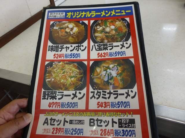 餃子の王将 伊丹緑ケ丘店_c0118393_1173067.jpg