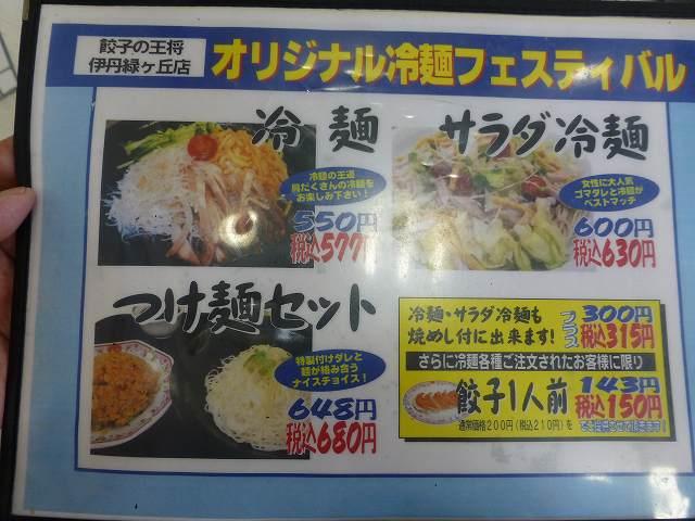 餃子の王将 伊丹緑ケ丘店_c0118393_117694.jpg
